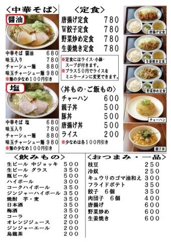 itoshoten_togoshikouen_menu[1]