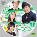 Smile, Dong Hae 09