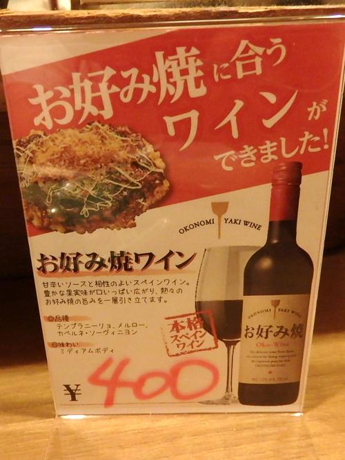 46お好み焼きワイン