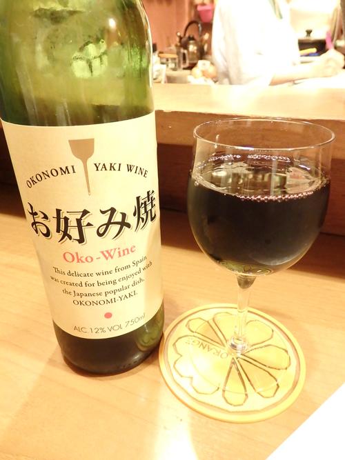 48お好み焼きワイン