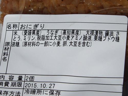 09米愛媛うなぎ高知