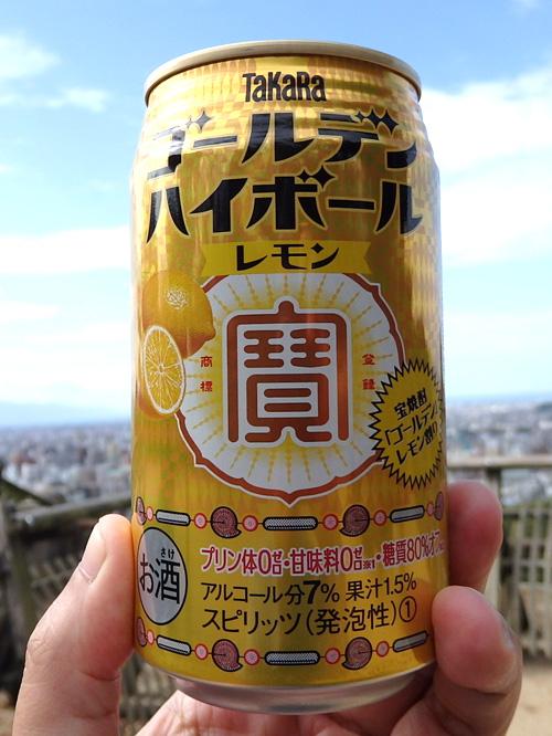 10宝ゴールデンハイボールレモン