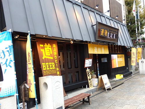 26道後麦酒館