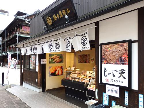 30谷本蒲鉾店