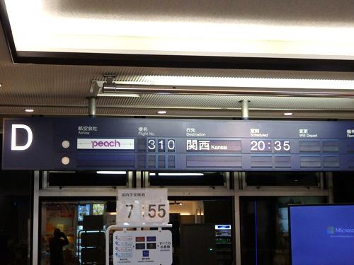74松山空港