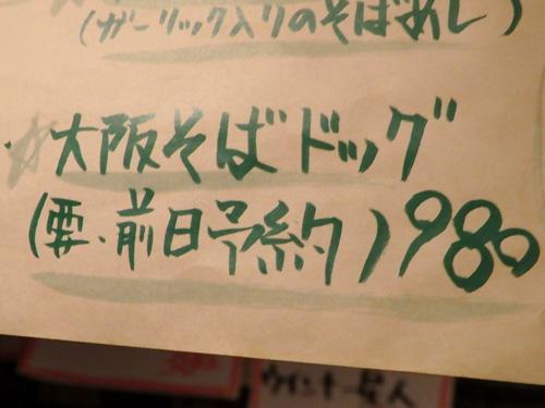 38大阪そばドッグ
