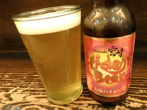 29宮崎ひでじビール太陽のラガー