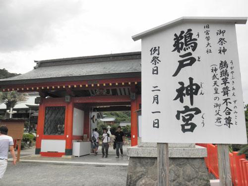 鵜戸神宮入り口