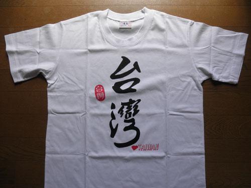 台湾Tシャツ