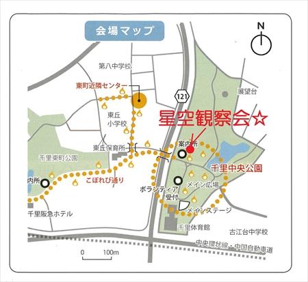 千里中央公園 星空観察会会場マップ_R
