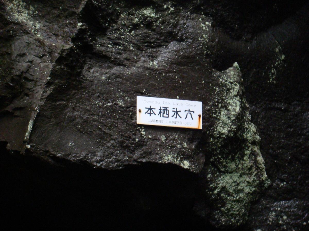 富士山隠れスポット本栖氷穴2