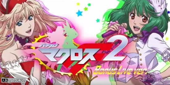 パチスロマクロスフロンティア2 Bonus Live ver