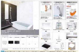 浴室1回目