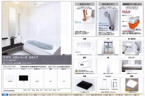 浴室2回目