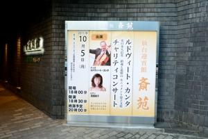 【清月記様チャリティ・リサイタル】ルドヴィード・カンタ氏①