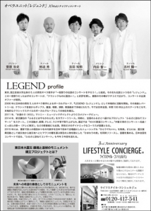 LEGEND Profile