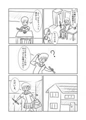 リコーダー12