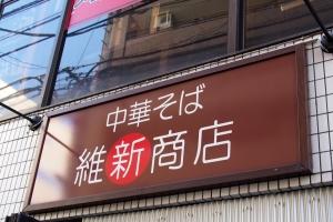 Ishin_Shoten_1510-102.jpg