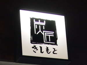 Kishimoto_1510-111.jpg