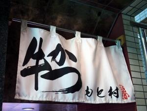 Motomura_1509-110.jpg