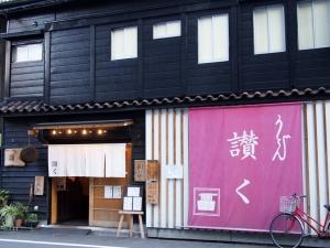 Sanku_1509-110.jpg