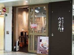 Uochika_1510-118.jpg