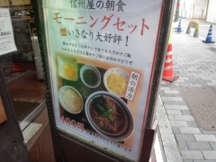 shinsoba03.jpg