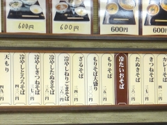shinsoba09.jpg