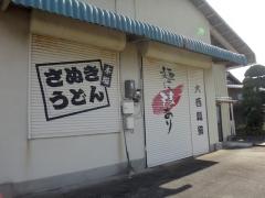 udon36_01onishi01.jpg