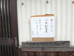 udon36_05toukaya02.jpg