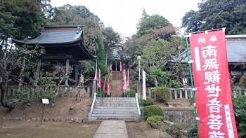 相原清水寺入口