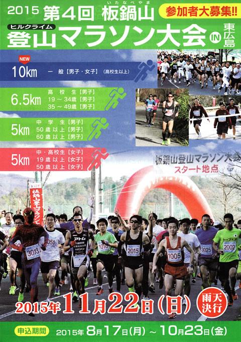 第四回板鍋山登山マラソン