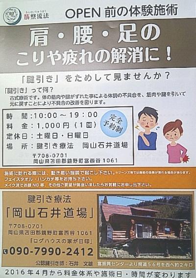石井岡山道場