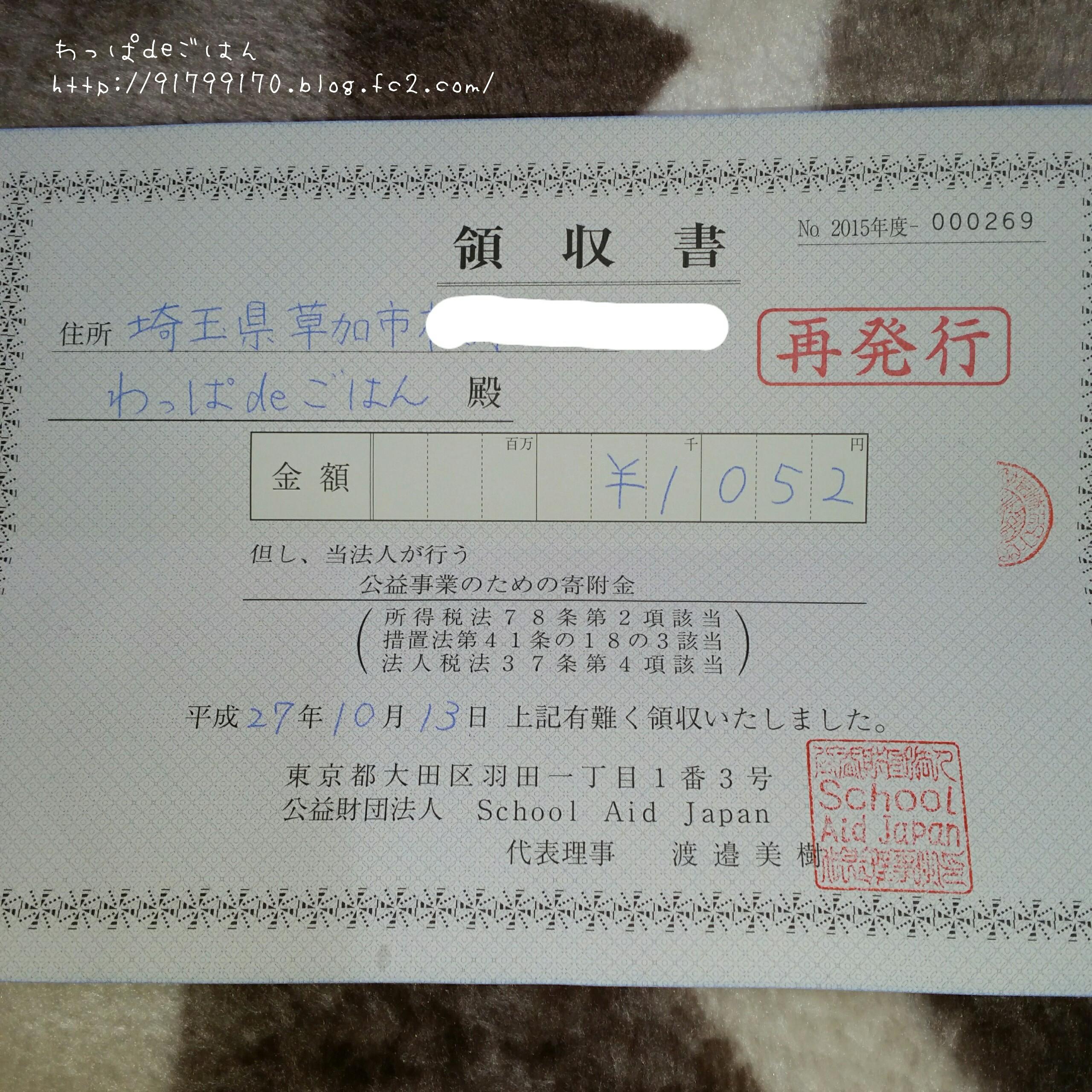 寄付金の領収書