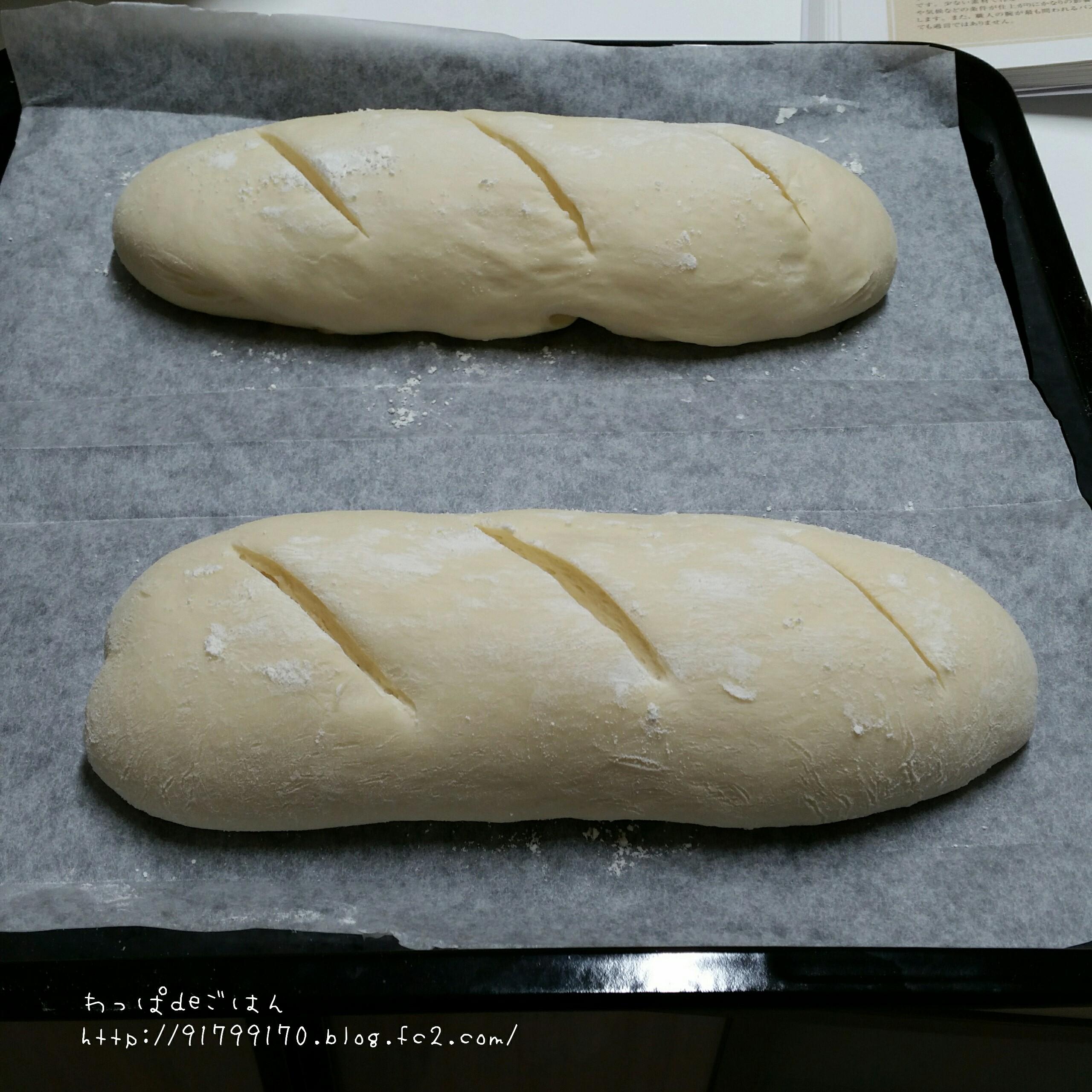 フランスパン焼く前