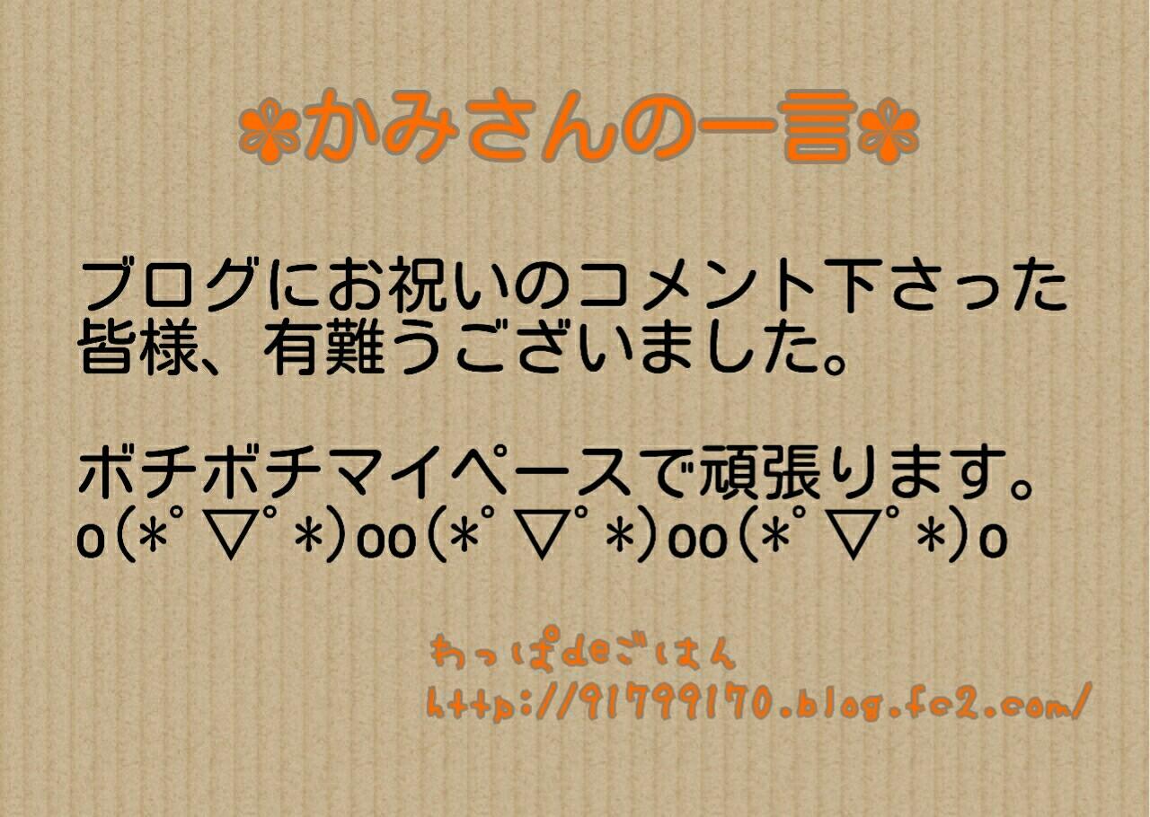 2015/10/3 かみさんの一言