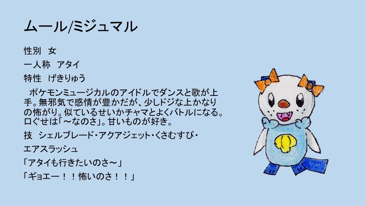ポケモン勇者紹介 - キャラクターストーリー
