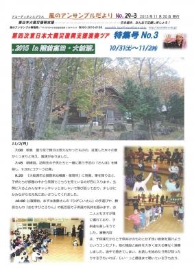 陸前高田復興支援3-1