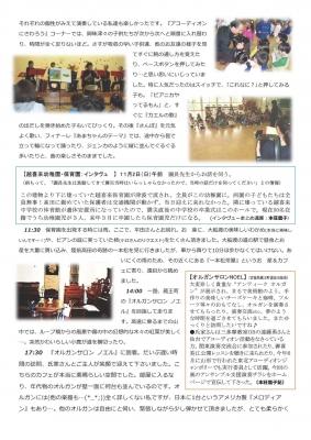 陸前高田復興支援3-2