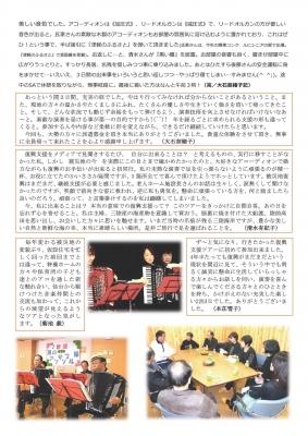 陸前高田復興支援3-3