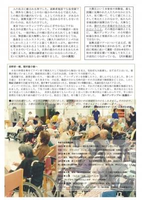 陸前高田復興支援3-4
