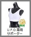 U.F.O.専用サポーター【おっぱいグッズ固定ブラジャー】