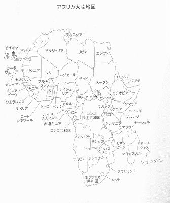 アフリカの国々