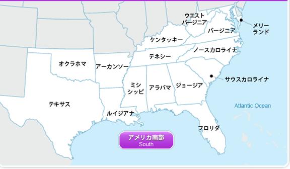 アメリカ南部2