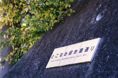 tokoname-01.jpg