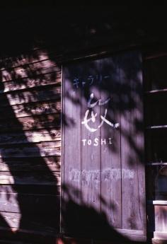 tokoname-06.jpg