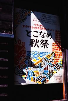 tokoname-09.jpg