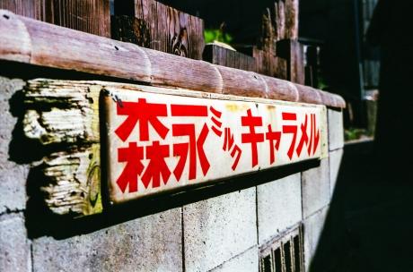 tokoname-23.jpg