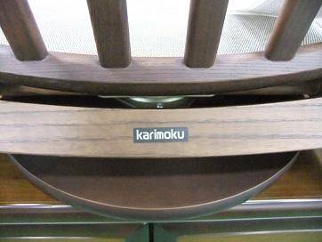 カリモク 木組 回転座椅子ロゴ