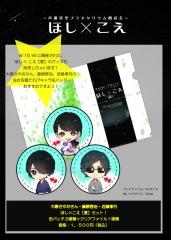hoshikoe_summer_表